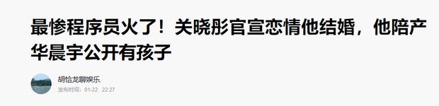 Nhân viên nhọ nhất Cbiz: Kết hôn khổ sở vì Luhan, du lịch vướng Song Song chia tay, chăm vợ bầu thì gặp ngay Hoa Thần Vũ - Ảnh 2.