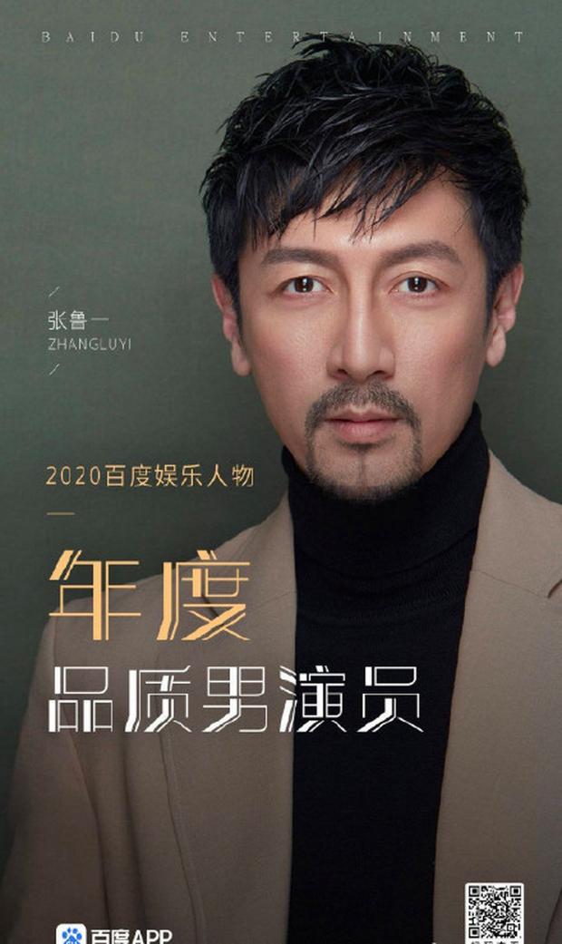 Triệu Lộ Tư và Mưu nữ lang bị fan chê thê thảm vì được Baidu vinh danh là Ngôi sao của năm 2020 - Ảnh 4.