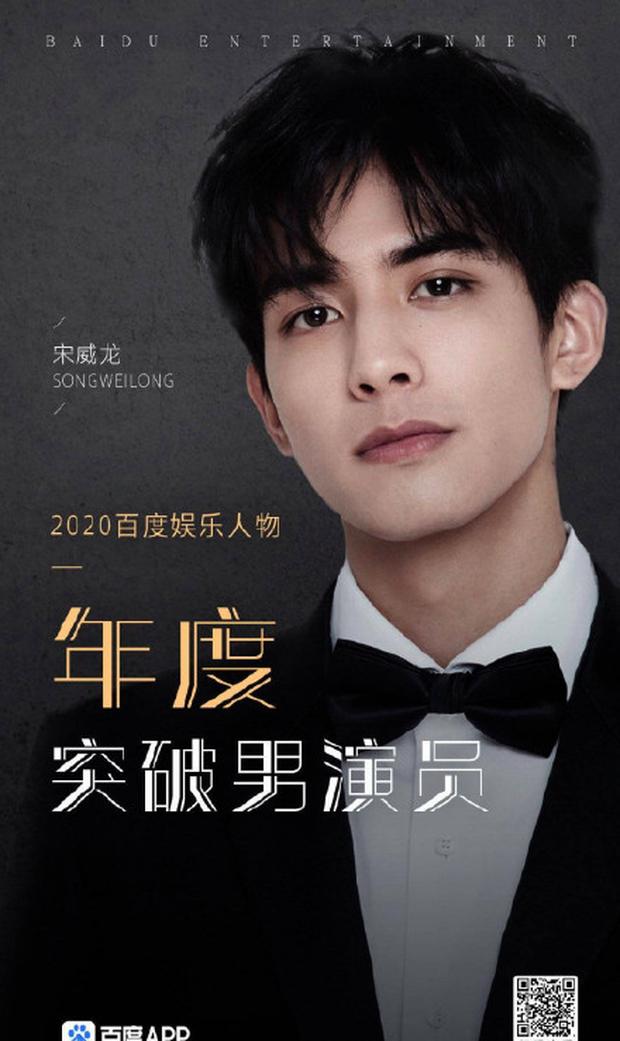 Triệu Lộ Tư và Mưu nữ lang bị fan chê thê thảm vì được Baidu vinh danh là Ngôi sao của năm 2020 - Ảnh 3.