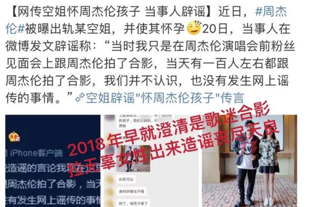 Nóng: Châu Kiệt Luân ngoại tình với tiếp viên hàng không, thậm chí có con riêng sau lưng bà xã Côn Lăng? - Ảnh 2.