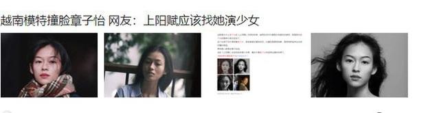 Người mẫu Việt bất ngờ được truyền thông Trung Quốc săn lùng vì quá giống Chương Tử Di - Ảnh 1.