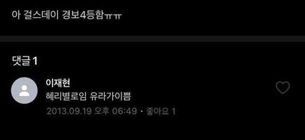 Biến căng: Nam thần Kpop mới nổi lộ status chê bai nhan sắc Hyeri (Reply 1988), fan bênh nhưng còn gây tranh cãi hơn - Ảnh 3.