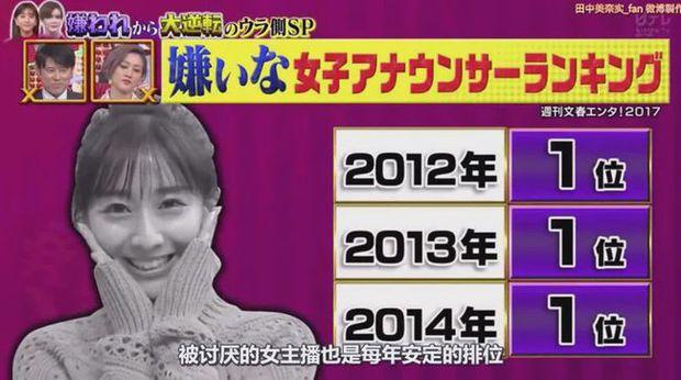 Minami Tanaka: Trà xanh số 1 Nhật Bản, từ nữ MC vạn người ghét lột xác thành nữ thần được yêu thích nhất Jbiz 2020 - Ảnh 7.