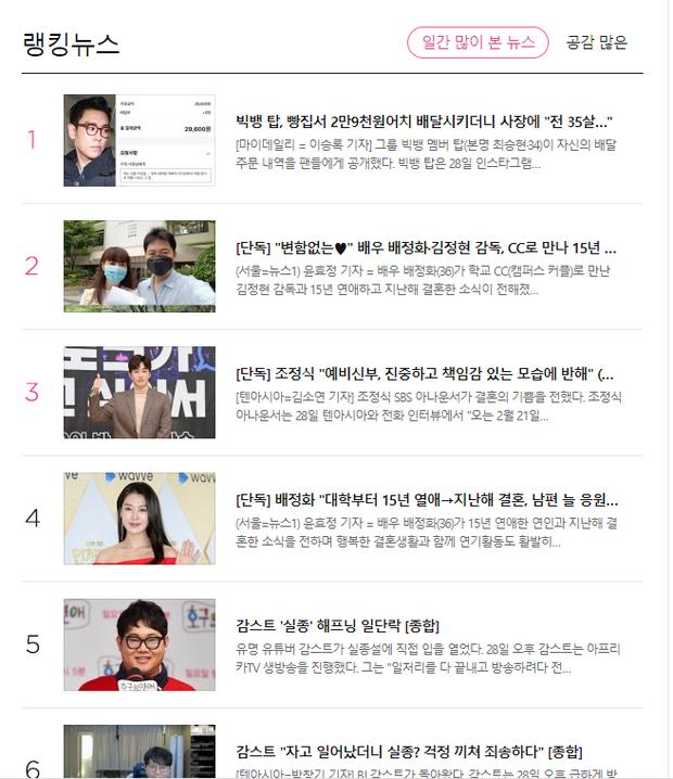 Top 1 Naver: T.O.P (BIGBANG) 35 tuổi tìm đến nơi bố mẹ lần đầu gặp nhau, ăn bữa sương sương nhưng lộ luôn thẻ đen quyền lực - Ảnh 5.