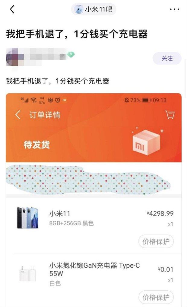 """Lợi dụng việc Xiaomi bán Mi 11 với lựa chọn """"không bảo vệ môi trường"""", nhiều người dùng lừa để lấy củ sạc 55W mà không cần mua smartphone - Ảnh 2."""