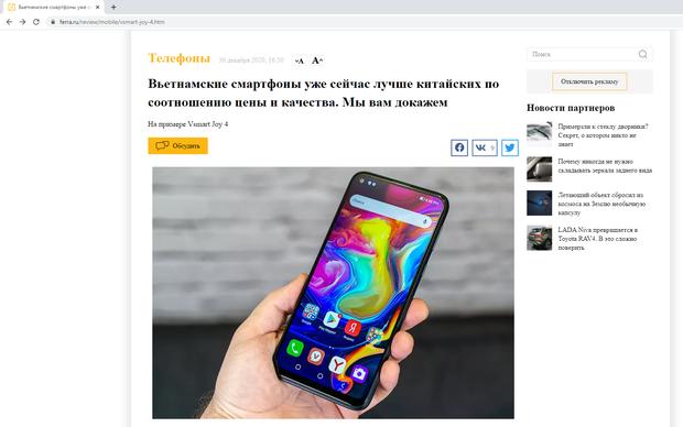 Báo Nga nhận xét về Vsmart: Smartphone Việt Nam bây giờ đã tốt hơn Trung Quốc - Ảnh 4.