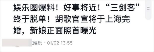 Rầm rộ tin Hồ Ca - Lưu Diệc Phi bí mật đi đăng ký kết hôn ở Thượng Hải, dân tình nháo nhác vì ảnh cưới - Ảnh 2.