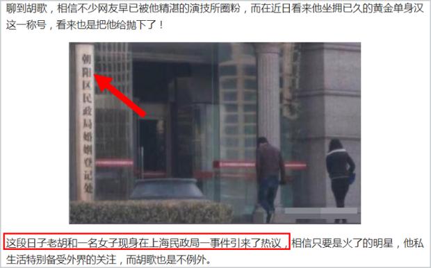 Rầm rộ tin Hồ Ca - Lưu Diệc Phi bí mật đi đăng ký kết hôn ở Thượng Hải, dân tình nháo nhác vì ảnh cưới - Ảnh 4.