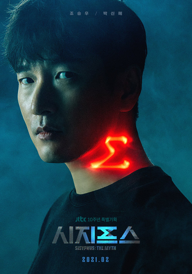 Bom tấn thập kỉ của Park Shin Hye tung poster cực huyền bí, trùm cuối còn che mặt kín bưng - Ảnh 1.