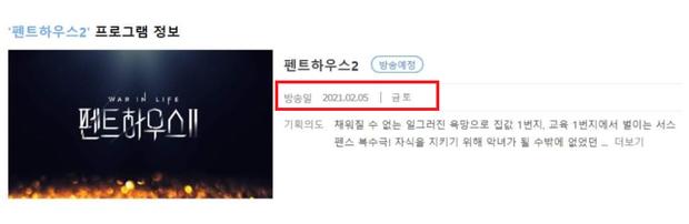 Penthouse chốt lịch chiếu phần 2 siêu sớm, netizen lo thế là phải khẩu nghiệp xuyên Tết à? - Ảnh 1.