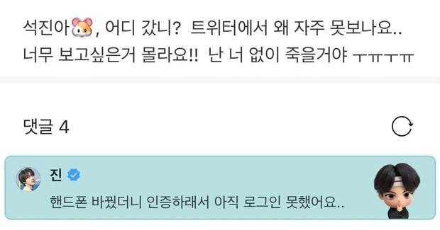 Jin (BTS) tiết lộ lý do ít sử dụng MXH Twitter, fan nghe xong ngán ngẩm: Hoá ra idol cũng gặp rắc rối như người thường mà thôi! - Ảnh 3.