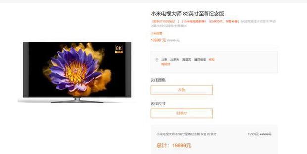 Xiaomi giảm giá TV tới 60% sau một năm, dân mạng Trung Quốc châm chọc: Không phải cứ đặt giá cao là bước chân lên con đường cao cấp - Ảnh 1.