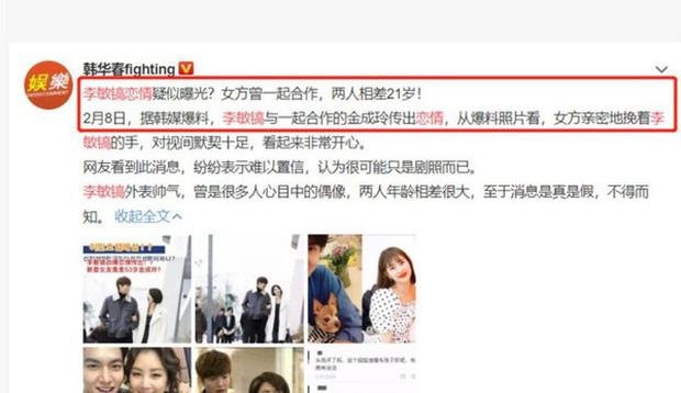 Tin hot mùng 1: Lee Min Ho đang hẹn hò mẹ Kim Tan Kim Sung Ryung, xen vào gia đình nữ diễn viên hơn anh 21 tuổi? - Ảnh 2.