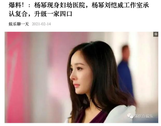 Rộ tin Dương Mịch xuất hiện tại bệnh viện khám thai vì mang bầu với Lưu Khải Uy, ly hôn 3 năm rồi lại bí mật tái hợp - Ảnh 2.