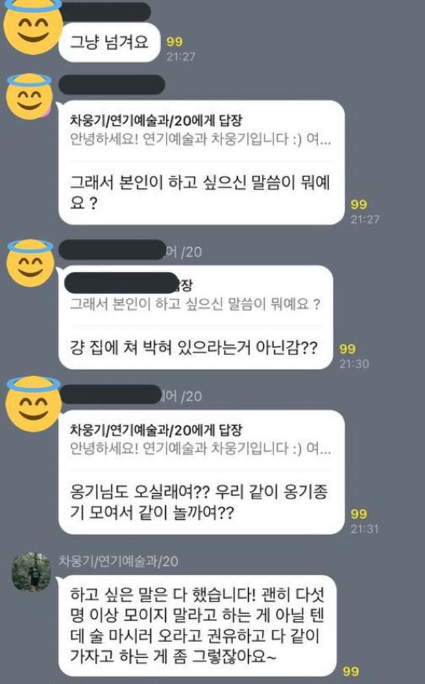 Biến Kbiz đầu năm: Nam idol bị bạn học bóc phốt vụ việc liên quan đến 20 sinh viên Đại học Konkuk, ai dè lật ngược thế cờ luôn - Ảnh 4.