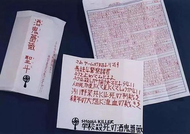 Rợn người vụ án Quỷ hoa hồng: Danh tính sát nhân 14 tuổi giữ kín 18 năm lại được tiết lộ theo cách chẳng ai ngờ - Ảnh 1.