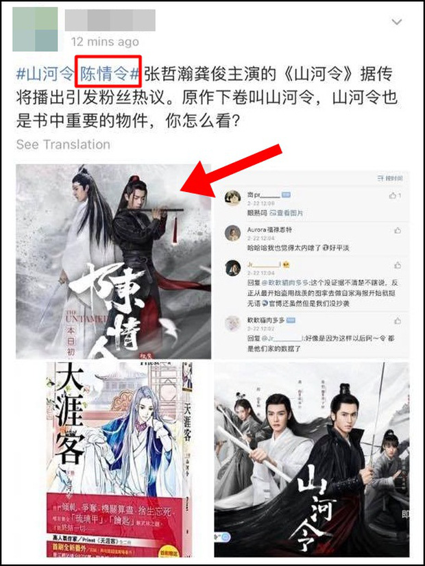 Thiên Nhai Khách vừa chiếu đã bị fan Trần Tình Lệnh tố đạo nhái poster, còn khui ra bằng chứng dựa hơi trắng trợn? - Ảnh 5.
