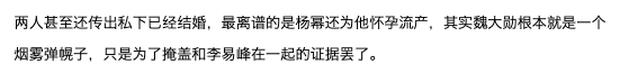 Rầm rộ tin đồn Dương Mịch từng sảy thai, bí mật kết hôn với Lý Dịch Phong, Ngụy Đại Huân chỉ là bình phong - Ảnh 2.