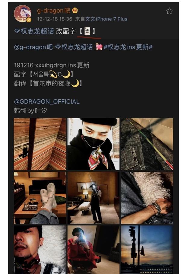 Netizen Trung đào bới toàn hint khó ai tìm ra: G-Dragon cố tình bày tỏ tình cảm với Jennie vô số lần nhưng ít ai để ý? - Ảnh 11.