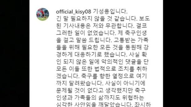 Ngôi sao bóng đá Hàn Quốc chính thức lên tiếng về cáo buộc ép 2 đàn em quan hệ đồng tính thời tiểu học - Ảnh 1.