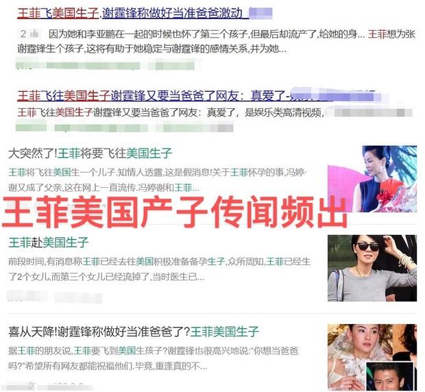 Rộ tin Tạ Đình Phong đưa Vương Phi sang Mỹ sinh con, động thái mới của Thiên hậu gây chú ý - Ảnh 3.