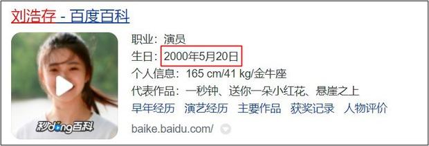 Nàng thơ sinh năm 2000 của Trương Nghệ Mưu dính phốt khai gian tuổi, netizen chê bai: Đọ không nổi với lứa 9X nên đành lùi bước về sau? - Ảnh 2.