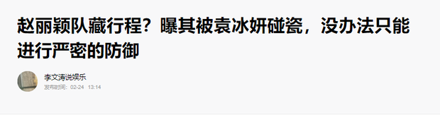 Mật báo Cbiz: Dương Tử giở chiêu trò với Lý Hiện, Angela Baby tuột dốc, Triệu Lệ Dĩnh giận dữ vì Viên Băng Nghiên - Ảnh 4.