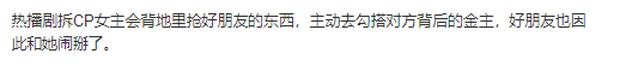 Mật báo Cbiz: Dương Tử giở chiêu trò với Lý Hiện, Angela Baby tuột dốc, Triệu Lệ Dĩnh giận dữ vì Viên Băng Nghiên - Ảnh 14.