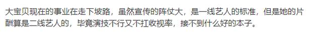 Mật báo Cbiz: Dương Tử giở chiêu trò với Lý Hiện, Angela Baby tuột dốc, Triệu Lệ Dĩnh giận dữ vì Viên Băng Nghiên - Ảnh 3.