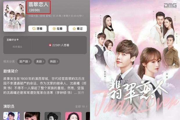 Phim của Trịnh Sảng - Lee Jong Suk bất ngờ lộ lịch lên sóng tận 9 năm sau, fan dặn nhau đừng để con cháu sau này sập bẫy? - Ảnh 2.