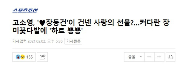 Jang Dong Gun lần đầu tiên thể hiện tình cảm với vợ sau những ồn ào từ vụ săn gái trẻ? - Ảnh 2.