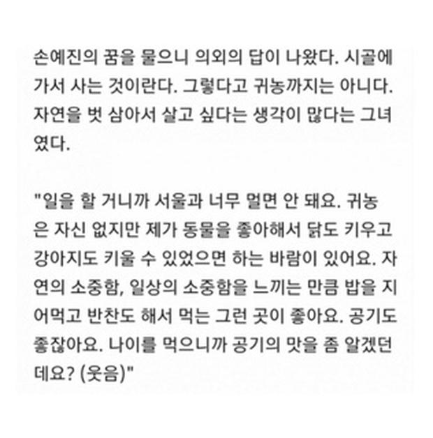 Hyun Bin chối chuyện mua penthouse trăm tỷ để kết hôn, netizen bắt bài ngay nhờ 1 chi tiết liên quan đến Son Ye Jin - Ảnh 3.
