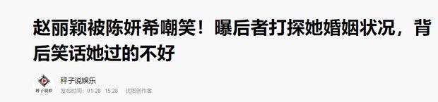 Trần Nghiên Hy vẫn ghim Triệu Lệ Dĩnh sau bao năm, hả hê khi thấy tình địch không hạnh phúc - Ảnh 2.