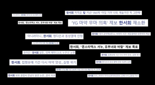 Ác mộng của Kbiz Han Seo Hee lập kênh Youtube hứa hẹn sẽ bóc phốt cả thế giới, công ty chủ quản BLACKPINK bị réo tên - Ảnh 3.