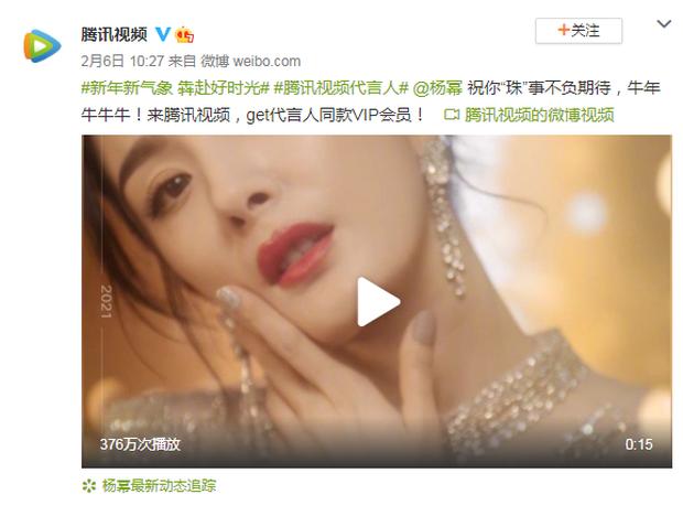 Đọ lượt xem 8 đại diện Tencent cực khủng: Dương Mịch - Dương Tử bị đàn em vượt mặt, Triệu Lệ Dĩnh ẵm 5 triệu mà vẫn hạng 2! - Ảnh 7.