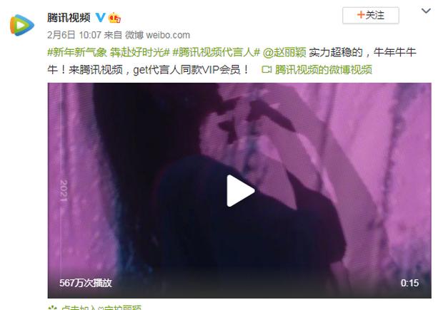 Đọ lượt xem 8 đại diện Tencent cực khủng: Dương Mịch - Dương Tử bị đàn em vượt mặt, Triệu Lệ Dĩnh ẵm 5 triệu mà vẫn hạng 2! - Ảnh 3.