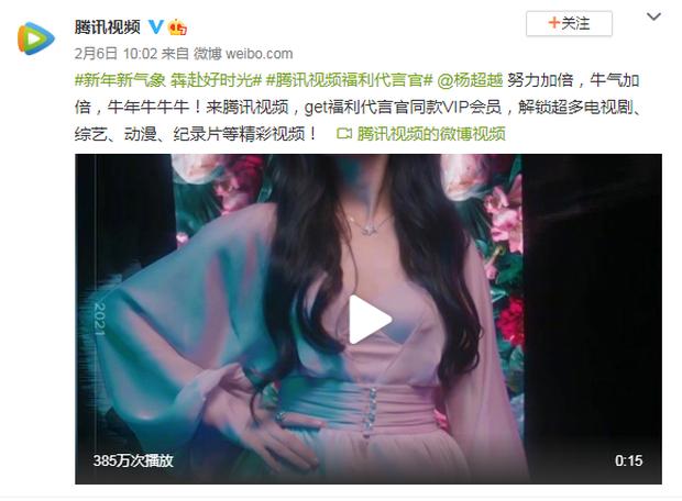 Đọ lượt xem 8 đại diện Tencent cực khủng: Dương Mịch - Dương Tử bị đàn em vượt mặt, Triệu Lệ Dĩnh ẵm 5 triệu mà vẫn hạng 2! - Ảnh 6.