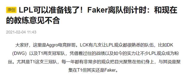 Bất đồng chính kiến với HLV trưởng, Faker vẫn cam kết tương lai với T1, bác bỏ mọi tin đồn rời đội - Ảnh 1.