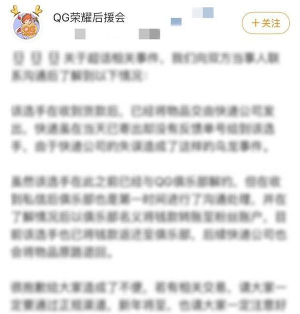 Sốc: Đội tuyển eSports nổi tiếng tại Trung Quốc bị cáo buộc lừa đảo người hâm mộ? - Ảnh 3.