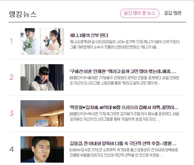 Góc lú lẫn: Jennie (BLACKPINK) lên top Naver vì sắp thành cô dâu, chuyện gì đây? - Ảnh 2.