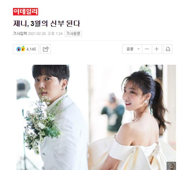 Góc lú lẫn: Jennie (BLACKPINK) lên top Naver vì sắp thành cô dâu, chuyện gì đây? - Ảnh 3.