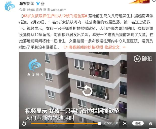 Hàng loạt báo nước ngoài ca ngợi siêu anh hùng ngoài đời thực Nguyễn Ngọc Mạnh cứu bé gái 3 tuổi ở Hà Nội - Ảnh 1.