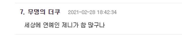 Góc lú lẫn: Jennie (BLACKPINK) lên top Naver vì sắp thành cô dâu, chuyện gì đây? - Ảnh 5.