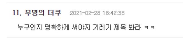 Góc lú lẫn: Jennie (BLACKPINK) lên top Naver vì sắp thành cô dâu, chuyện gì đây? - Ảnh 7.