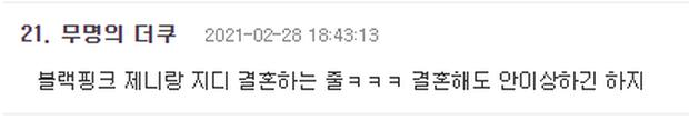 Góc lú lẫn: Jennie (BLACKPINK) lên top Naver vì sắp thành cô dâu, chuyện gì đây? - Ảnh 9.