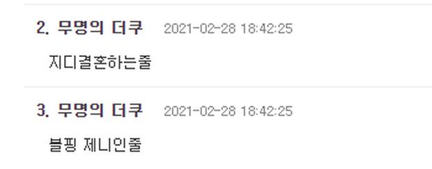 Góc lú lẫn: Jennie (BLACKPINK) lên top Naver vì sắp thành cô dâu, chuyện gì đây? - Ảnh 4.