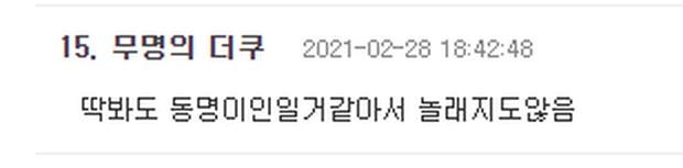 Góc lú lẫn: Jennie (BLACKPINK) lên top Naver vì sắp thành cô dâu, chuyện gì đây? - Ảnh 8.