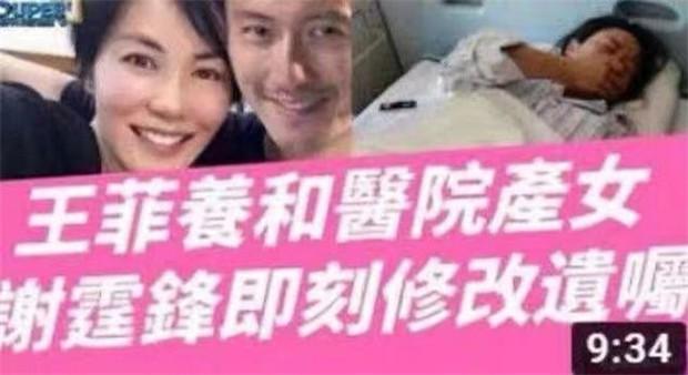 Vương Phi bí mật sinh con gái trong bệnh viện, Tạ Đình Phong quay xe gấp rút sửa lại di chúc? - Ảnh 3.