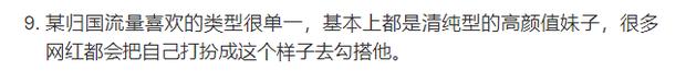 Mật báo Cbiz: Angela Baby đắc tội kim chủ,  Lưu Diệc Phi cài gián điệp vào ekip của Triệu Lệ Dĩnh, Dương Mịch bị tố ké fame - Ảnh 15.
