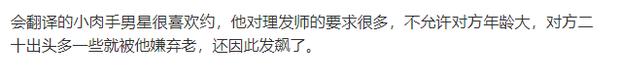 Mật báo Cbiz: Angela Baby đắc tội kim chủ,  Lưu Diệc Phi cài gián điệp vào ekip của Triệu Lệ Dĩnh, Dương Mịch bị tố ké fame - Ảnh 16.
